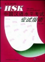 Guide to Chinese Proficiency Test HSK (Elementary and Intermediate, Revised Edition) - Book with 1CD-ROM