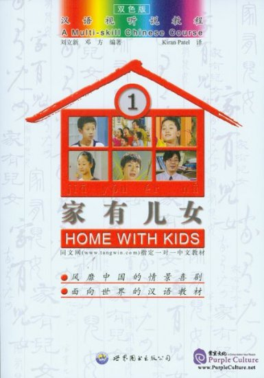 A Multi-skill Chinese Course: Home with Kids 1 (Textbook only) - Click Image to Close