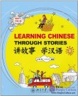 Learning Chinese Through Stories 2 (with 1 MP3)