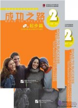 Road to Success: Lower Elementary Vol.2 (with Workbook & CD)