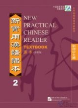 New Practical Chinese Reader (Traditional Chinese Edition) vol.2 Textbook