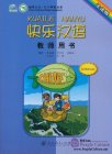 Kuaile Hanyu Elementary: Teacher's Book(French Version)