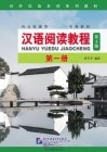 Chinese Reading Course (3rd Edition) Volume 1