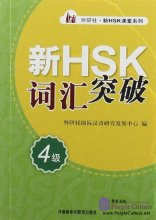 The New HSK Vocabulary Breakthrough Level 4