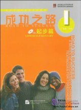Road to Success: Lower Elementary vol.1 (with Worksheet & 1 CD)