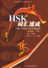 HSK Vocabularies Speed-up (Book Two for Elementary)