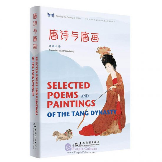 Sharing the Beauty of China: Selected Poems and Paintings of the Tang Dynasty - Click Image to Close