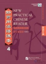 New Practical Chinese Reader (Traditional Chinese Edition) vol.4 Workbook