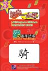 Chinese Handbooks: All-Purpose Chinese Character Cards vol. 3 + 1 MP3