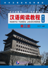 Chinese Reading Course (3rd Edition) Volume 3