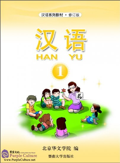 Hanyu Chinese Textbook 1 (PDF) - Click Image to Close