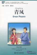 Chinese Breeze Graded Reader Series: Green Phenix