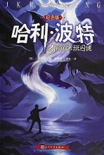 Harry Potter and the Prisoner of Azkaban (Chinese Version)