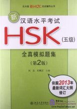New HSK Simulated Test (Level 5, 2nd Edition)