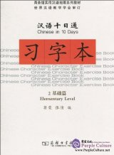 Chinese in 10 Days: 2 Elementary Level Chinese Character Exercise Book