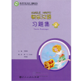 Happy Chinese (Chinese for GCSE, Kuaile Hanyu) Volume 2 - Test Package (with MP3)