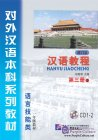Chinese Course (revised edition) 3A - 2CD
