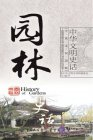 History of Chinese Civilization: History of Gardens