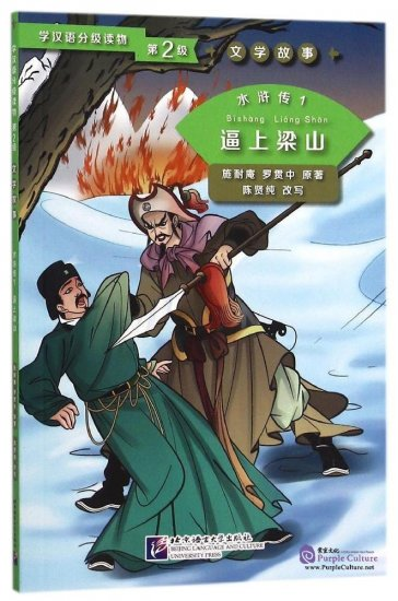 Graded Readers for Chinese Language Learners (Level 2 Literary Stories) Outlaws of the Marsh 1 - Click Image to Close