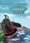 Graded Readers for Chinese Language Learners (Level 3 Historical Stories) 4: The Story of Kingdom Chu
