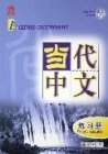Le chinois contemporain (Textbook Vol.1)