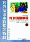 A Course in Newspaper and Periodical Chinese Reading vol.2 - Textbook (Grade 3)
