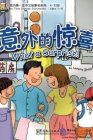 My First Chinese Storybooks (Ages 4-10): What A Surprise!