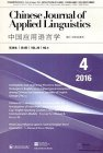 Chinese Journal of Applied Linguistics VOL.39 NO.4