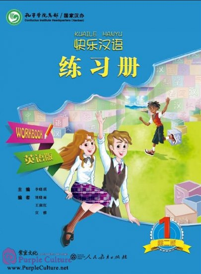 Kuaile Hanyu Happy Chinese (2nd Edition) Vol 1 - Workbook - Click Image to Close