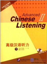 Advanced Chinese Listening (2nd Edition) II (with Listening Scripts and Reference Answers, MP3)
