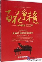 100 Years of Chinese Piano Music: Vol III Works in Traditional Style Book I Style of Folk Song and Balladry