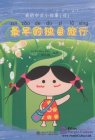 My Little Chinese Story Books (18): Travel Alone for the First Time (Story Book + CD-Rom).