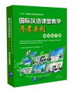 Teaching Cases in the International Chinese Language Classroom: Elementary Comprehensive Course (1 book + 1 USB disk)