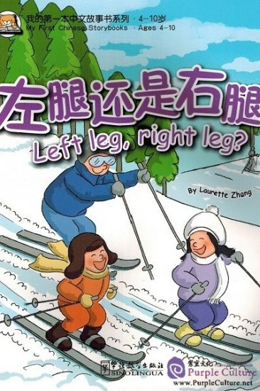 My First Chinese Storybooks (Age 4-10): Left Leg, or Right Leg? - Click Image to Close