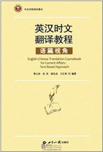 Englsih-Chinese Translation Coursebook for Current Affairs: Text-Based Approach
