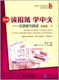 Reading Newspapers, Learning Chinese - A Course in Reading Chinese Newspapers and Periodicals (New Edition) Quasi-Advanced Volume 2