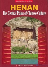 Panoramic China -- Henan: The Central Plains of Chinese Culture