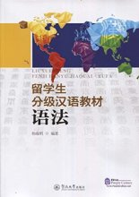 Graded Chinese Coursebook for Foreign Student: Grammar