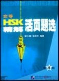 Loose-leaf Selection of HSK Tests with Accurate Explanations (Advanced) vol.5