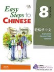 Easy Steps to Chinese 8: Textbook (with 1 CD)