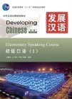 Developing Chinese (2nd Edition) Elementary Speaking Course I - Reference Answers