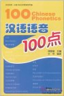 100 Chinese Phonetics (with 1 MP3)