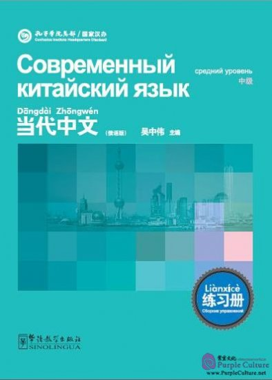 Contemporary Chinese Exercisebook - Intermediate (Chinese-Russian edition) - Click Image to Close