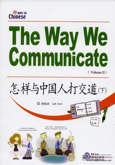 The Way We Communicate Volume II - Click Image to Close