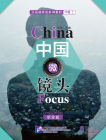 China Focus: Chinese Audiovisual-Speaking Course Intermediate Level (I): Occupations