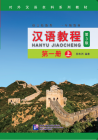 Chinese Course (3rd Edition) 1A - Reference Answers (PDF)