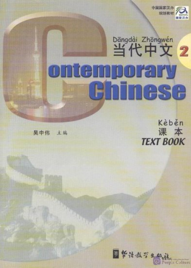 Contemporary Chinese Set 2 (4 Books + 5 CDs) - Click Image to Close