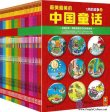 Illustrated Chinese Fairytales (36 books)