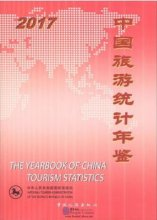 The Yearbook of China Tourism Statistics 2017