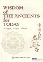 Wisdom of the Ancients for Today (Bilingual, Pinyin Edition)